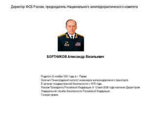 Директор ФСБ России, председатель Национального антитеррористического комитет