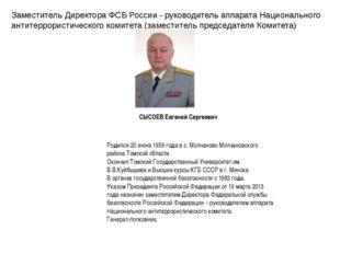 Заместитель Директора ФСБ России - руководитель аппарата Национального антите
