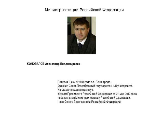 Министр юстиции Российской Федерации КОНОВАЛОВ Александр Владимирович  Родил...