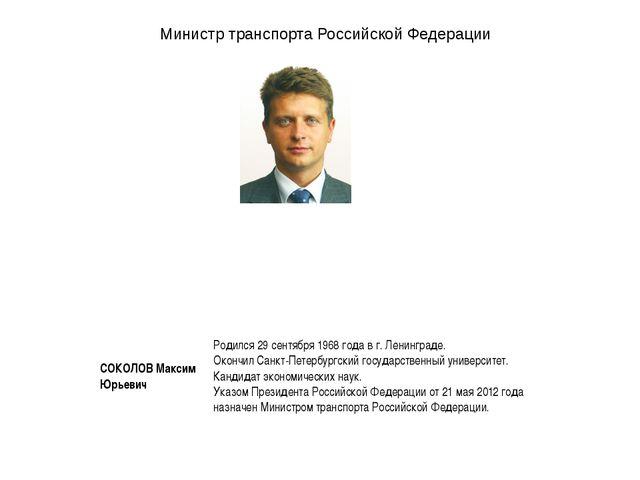 Министр транспорта Российской Федерации СОКОЛОВ Максим Юрьевич  Родился 29 с...