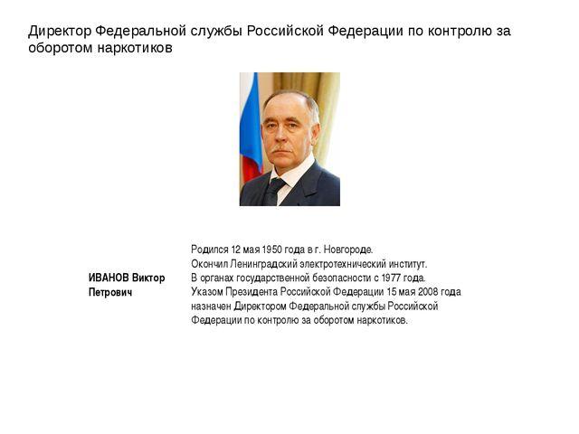 Директор Федеральной службы Российской Федерации по контролю за оборотом нарк...