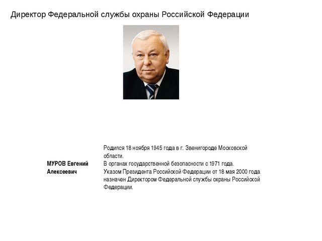 Директор Федеральной службы охраны Российской Федерации МУРОВ Евгений Алексее...