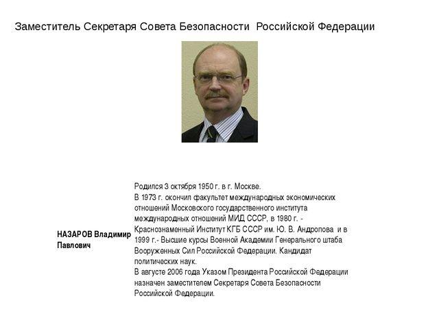 Заместитель Секретаря Совета Безопасности Российской Федерации НАЗАРОВ Влади...
