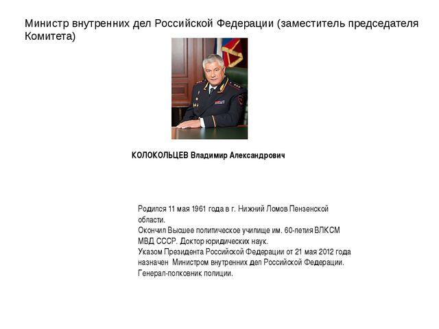 Министр внутренних дел Российской Федерации (заместитель председателя Комитет...