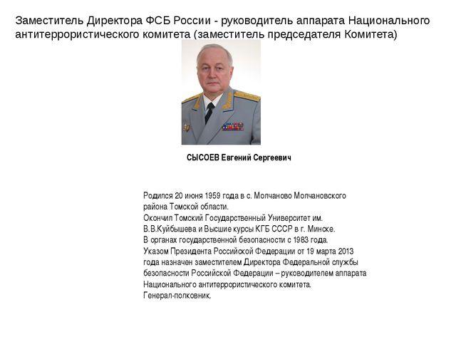 Заместитель Директора ФСБ России - руководитель аппарата Национального антите...