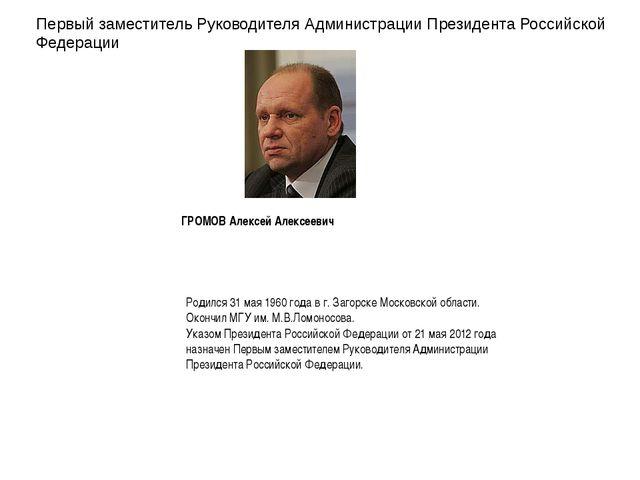 Первый заместитель Руководителя Администрации Президента Российской Федерации...