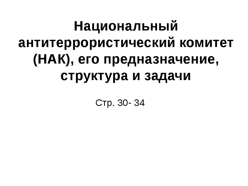 Национальный антитеррористический комитет (НАК), его предназначение, структур...
