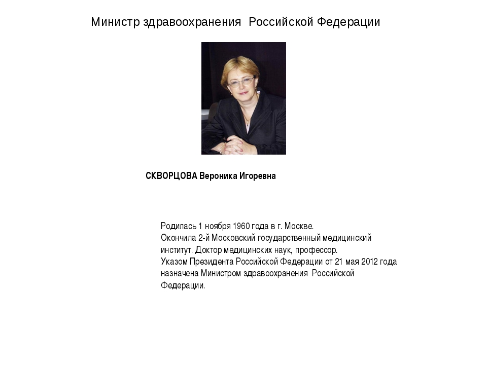 Министр здравоохранения Российской Федерации СКВОРЦОВА Вероника Игоревна  Р...