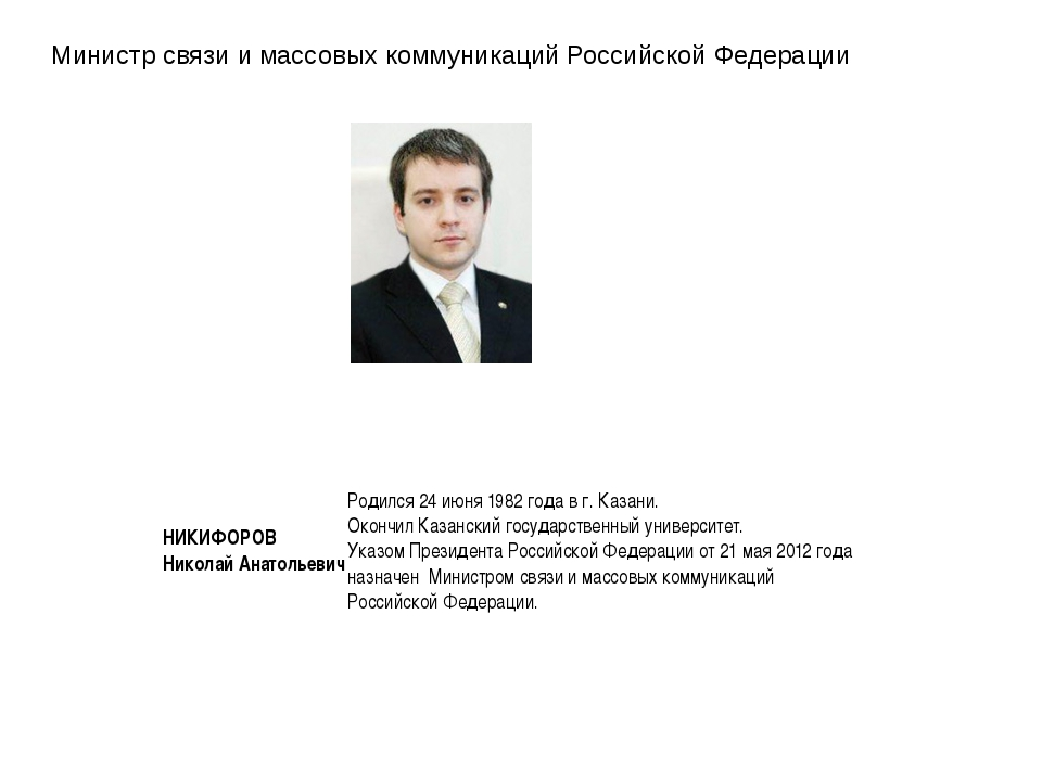 Министр связи и массовых коммуникаций Российской Федерации НИКИФОРОВ Николай...
