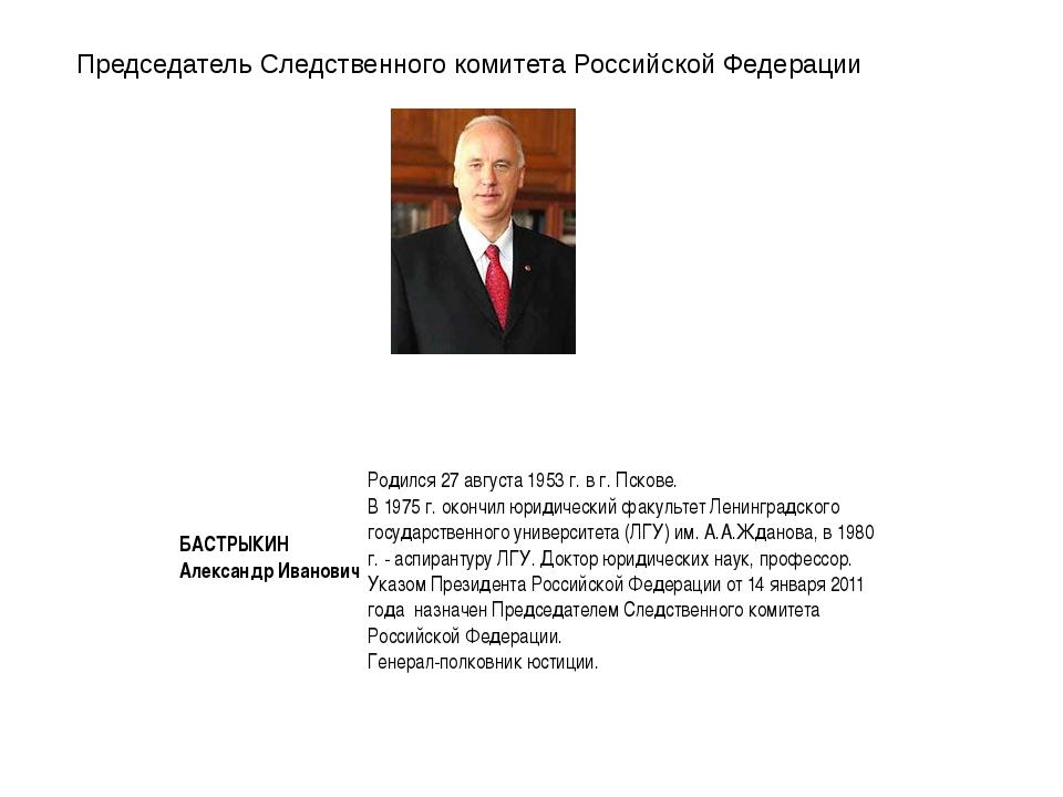 Председатель Следственного комитета Российской Федерации БАСТРЫКИН Александр...