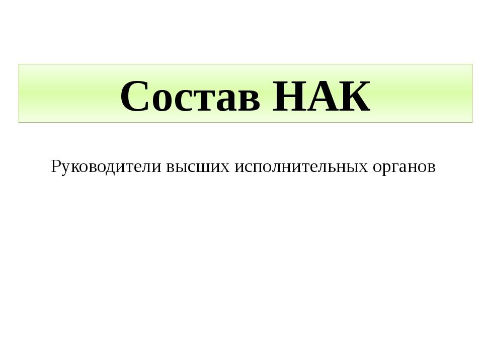 Состав НАК Руководители высших исполнительных органов