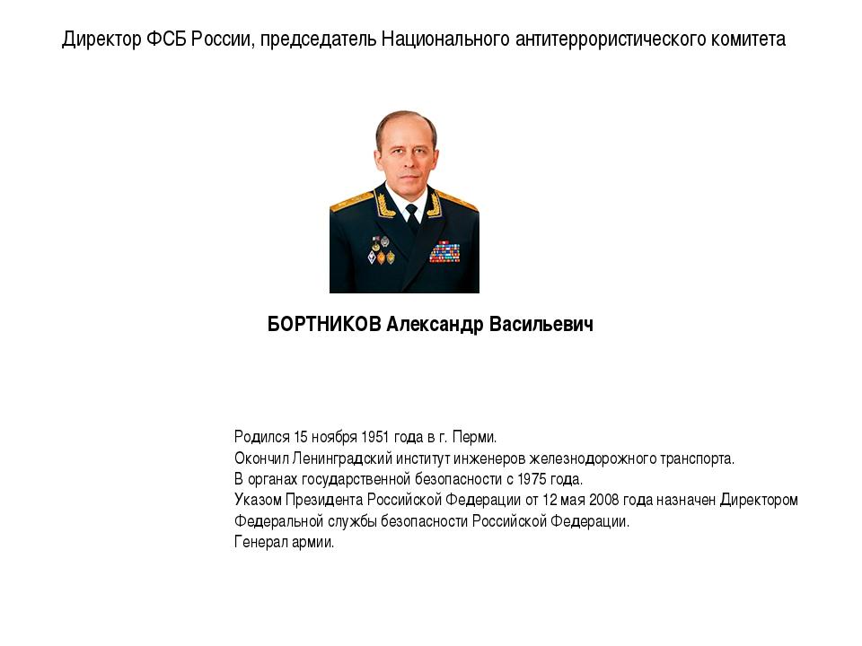 Директор ФСБ России, председатель Национального антитеррористического комитет...