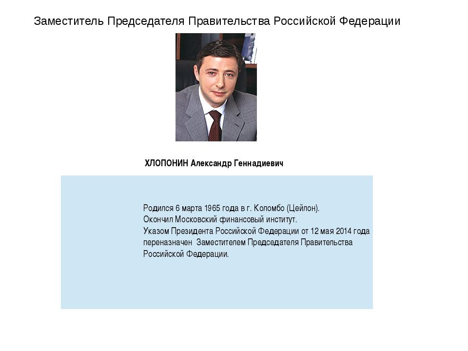 Заместитель Председателя Правительства Российской Федерации ХЛОПОНИН Александ...