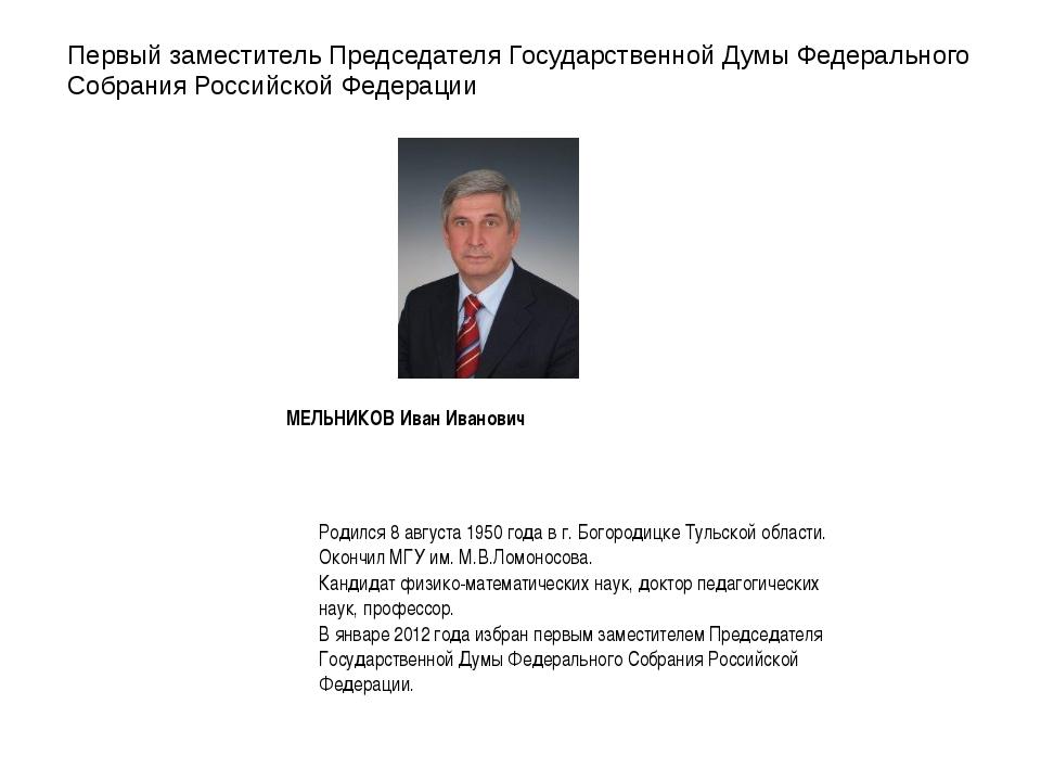 Первый заместитель Председателя Государственной Думы Федерального Собрания Ро...