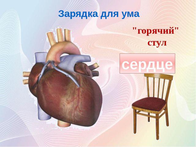 """Зарядка для ума """"горячий"""" стул сердце"""