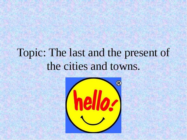 Topic: The last and the present of the cities and towns.