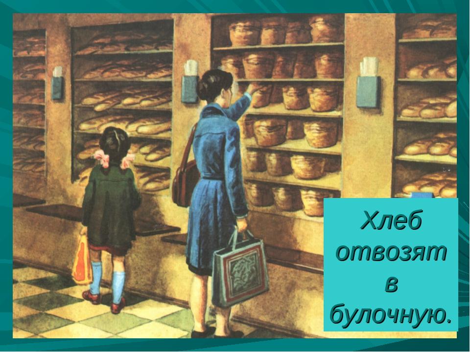 Хлеб отвозят в булочную.