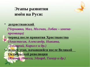 Этапы развития имён на Руси: дохристианский (Чернавка, Мал, Молчан, Лобан –