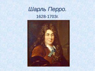 Шарль Перро. 1628-1703г.