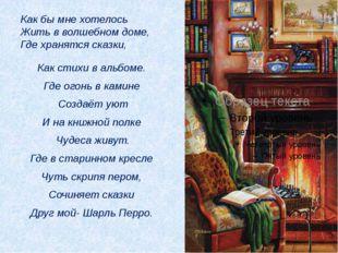 Как бы мне хотелось Жить в волшебном доме, Где хранятся сказки, Как стихи в а