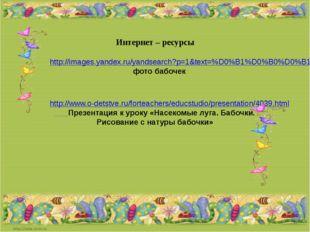 Интернет – ресурсы http://images.yandex.ru/yandsearch?p=1&text=%D0%B1%D0%B0%D