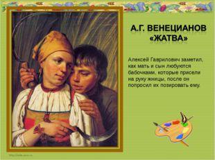 Алексей Гаврилович заметил, как мать и сын любуются бабочками, которые присел