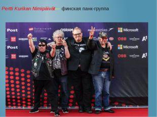 Pertti Kurikan Nimipäivät— финская панк-группа