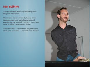 ник вуйчич Австралийский мотивационный оратор, меценат и писатель. По словам