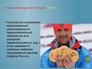 Роман Александрович Петушков (38 лет) Российский спортсмен, единственный шест