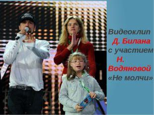 Видеоклип Д. Билана с участием Н. Водяновой «Не молчи»