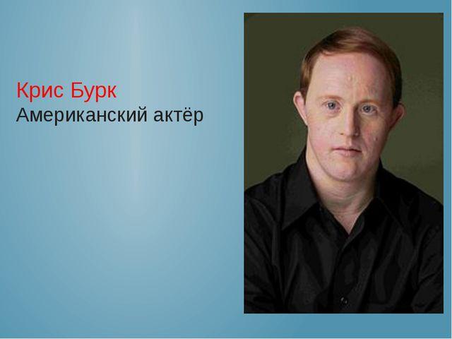 Крис Бурк Американский актёр