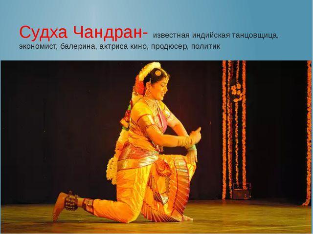 Судха Чандран- известная индийская танцовщица, экономист, балерина, актриса...