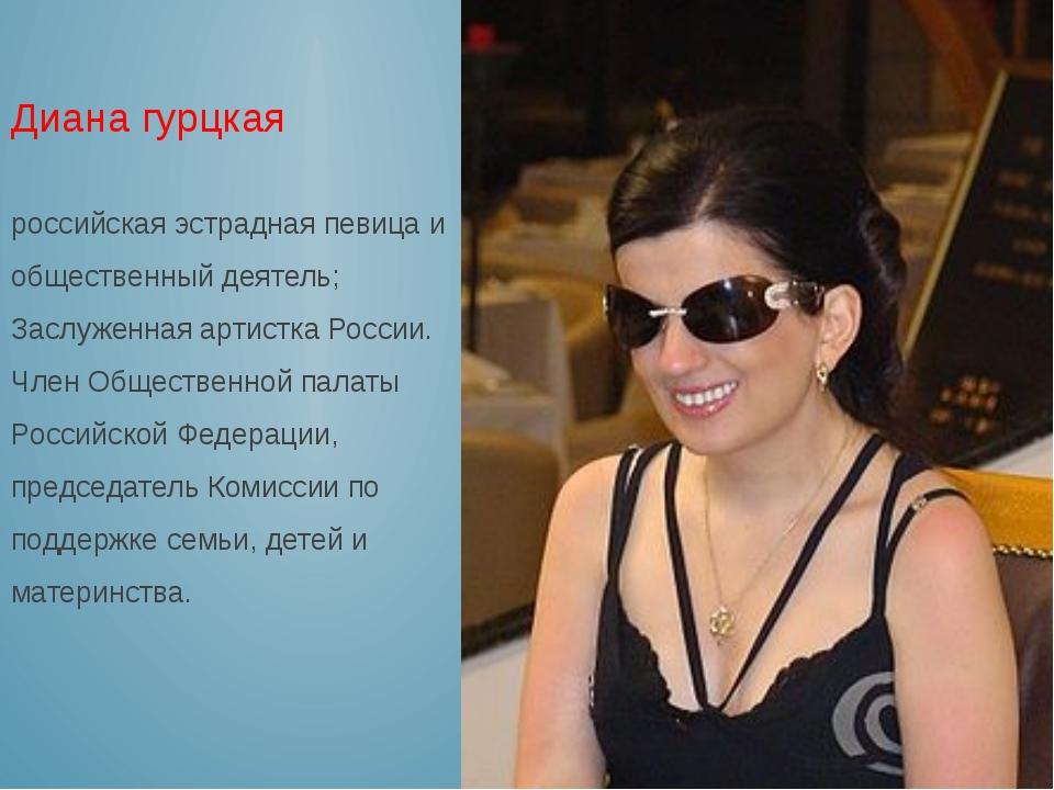 Диана гурцкая российская эстрадная певица и общественный деятель; Заслуженна...