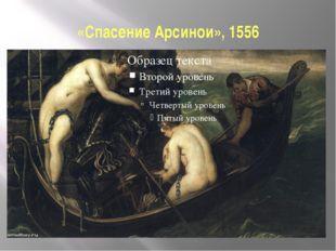 «Спасение Арсинои», 1556