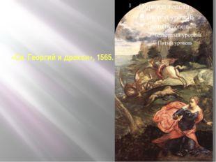«Св. Георгий и дракон», 1565.