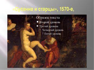 «Сусанна и старцы», 1570-е,