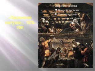 «Поклонение пастухов», 1576-1581