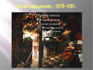 «Благовещение», 1576-1581.