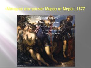 «Минерва отстраняет Марса от Мира», 1577