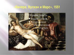 «Венера, Вулкан и Марс», 1551