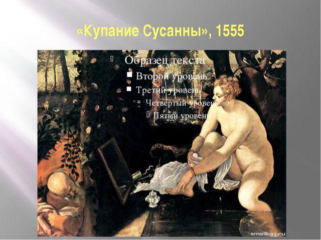 «Купание Сусанны», 1555
