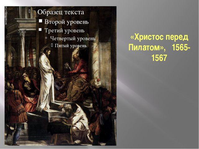 «Христос перед Пилатом», 1565-1567