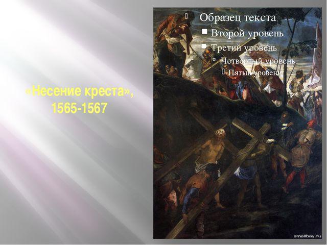 «Несение креста», 1565-1567