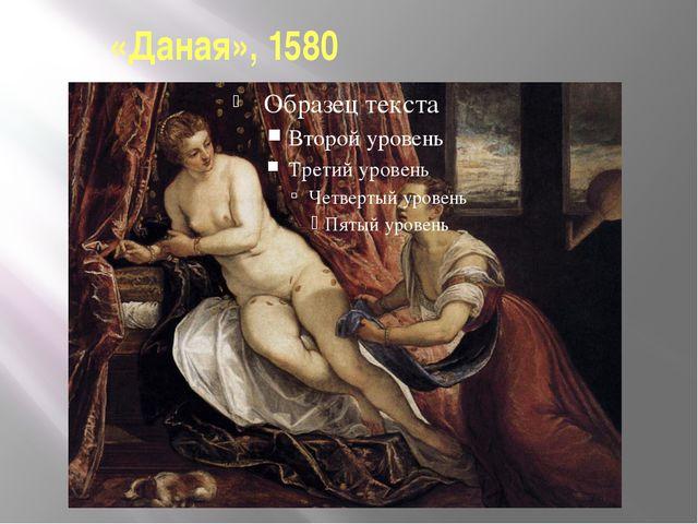 «Даная», 1580