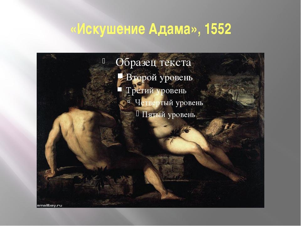 «Искушение Адама», 1552