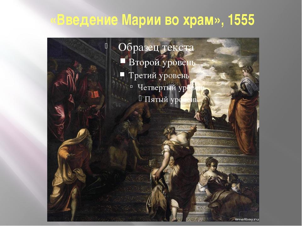 «Введение Марии во храм», 1555