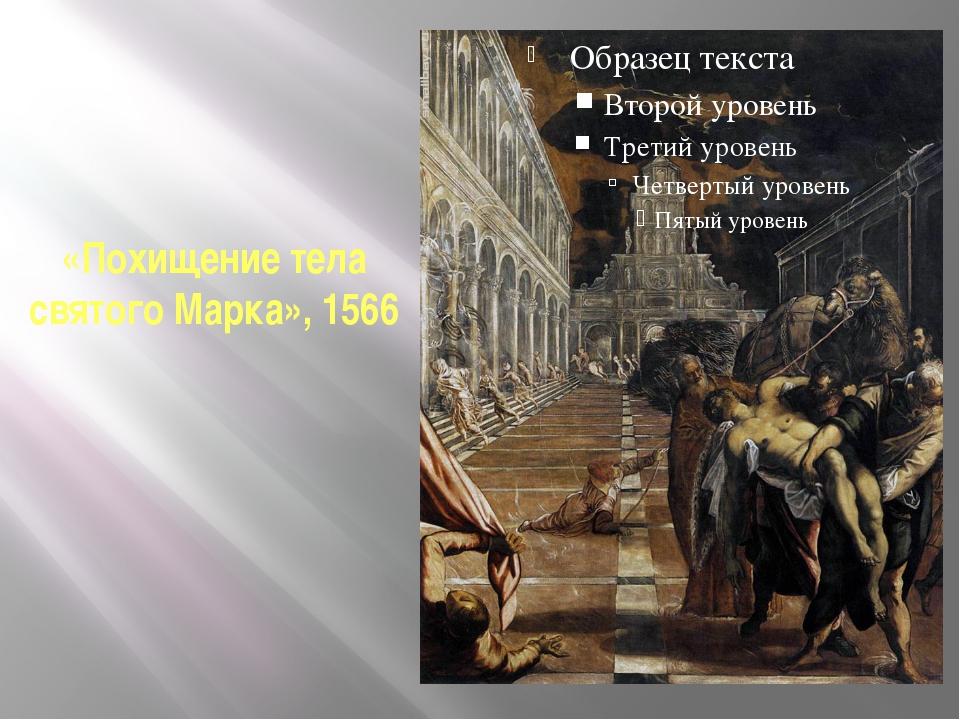 «Похищение тела святого Марка», 1566