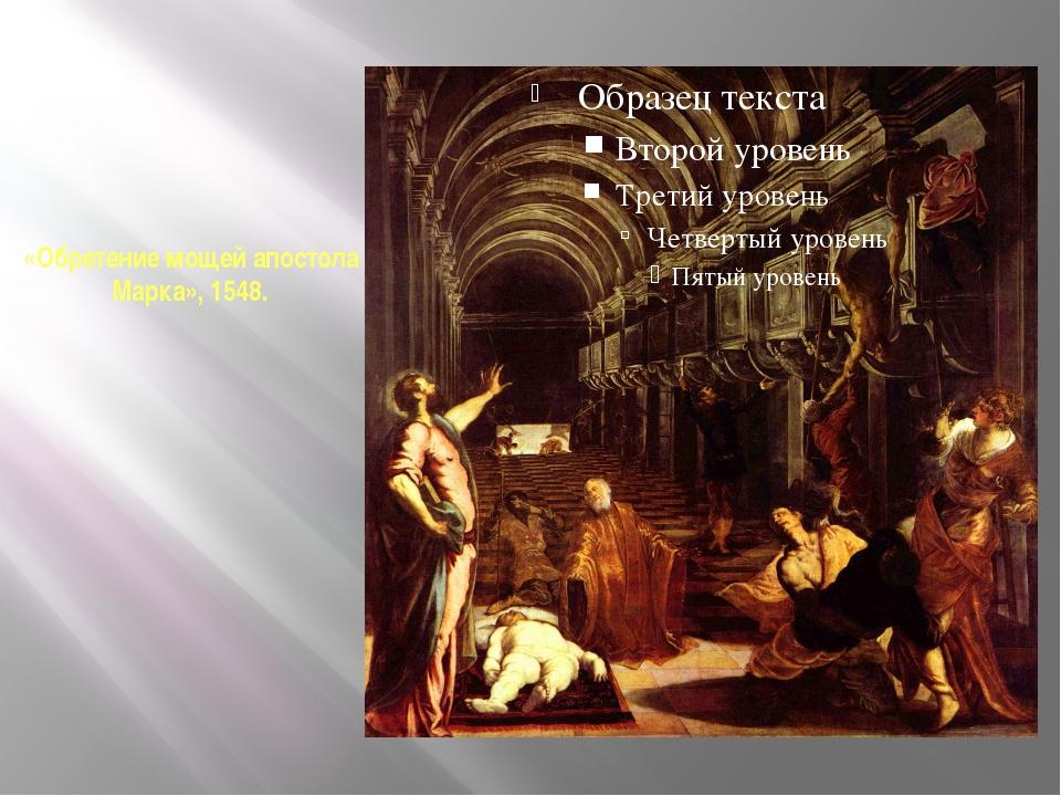 «Обретение мощей апостола Марка», 1548.