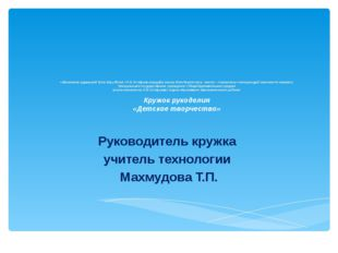 «Шемонаиха ауданының білім беру бөлімі «И.М.Астафьев атындағы жалпы білім бе