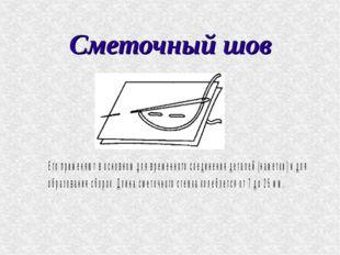 Сметочный шов